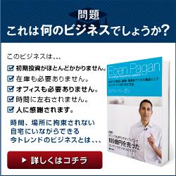 オンラインビジネス入門書プレゼント